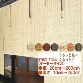 防炎 軽量PVCすだれ オーダーサイズ 送料無料 外吊りつよし くるっと(高さ調整・収納機能)付き  幅20cm〜200cm高さ10cm〜250cm