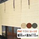 軽量PVCすだれ 外吊りつよし 中 幅88cm×高さ約110cm くるっと(高さ調整・収納機能)付き HAYATON
