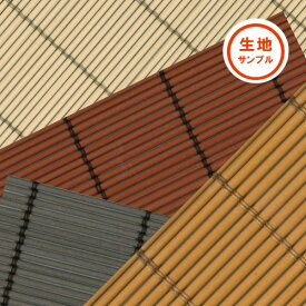 防炎 PVCカーテン オーダーサイズ 生地サンプル