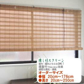 燻し竹スクリーン オーダーサイズ 送料無料 幅20cm〜176cm 高さ20cm〜250cm 室内室外兼用 燻製竹 スモークドバンブー Hロールアップ すだれ 竹ロールスクリーン