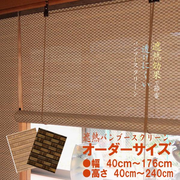 遮熱 バンブースクリーン オーダーサイズ 送料無料  ロールアップ すだれ 竹ロールスクリーン 和風 アジアン 和室