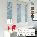 小窓用断熱ハニカムスクリーン  幅35cm高さ約135cm 遮光1級 UVカットタイプ スリット窓用 断熱ハニカムスクリー…