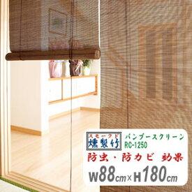 燻製竹 スモークドバンブースクリーン RC-1250 幅88cm高さ180cm  HAYATON ロールアップ すだれ 竹ロールスクリーン