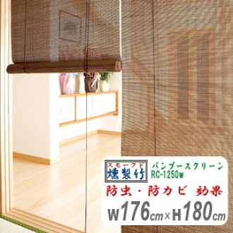 Smoked bamboo RC-1250w smoked bamboo screen: 176 cm height 180 cm 100 yen OFF HAYATON roll-up blinds bamboo roll screen