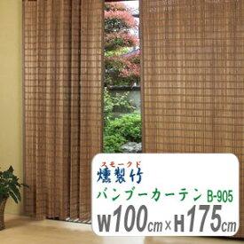 燻製竹スモークドバンブーカーテンb-905幅100cm高さ175cm 竹ロールスクリーン
