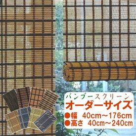 バンブースクリーン オーダーサイズ 送料無料 幅40〜176cm 高さ40〜240cm  日本製 ロールアップ すだれ 和風 アジアン 和室
