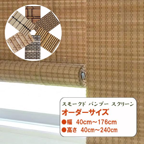 燻製竹 スモークドバンブースクリーン オーダーサイズ 送料無料  ロールアップ すだれ 竹ロールスクリーン 和風 アジアン 和室