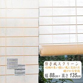 障子風ロールスクリーン 幅88cm×高さ135cm  HAYATON ロールアップ すだれ 和室に最適 障子風スクリーン