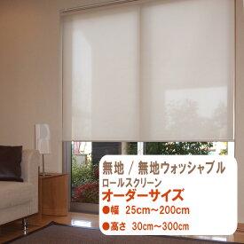 無地/無地ウォッシャブル ロールスクリーン オーダーサイズ 送料無料 拭き洗いタイプor丸洗いタイプ 幅25cm〜200cm高さ30cm〜300cm