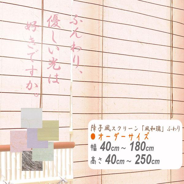 障子風スクリーン風和璃(ふわり)オーダーサイズ 幅40〜180cm 高さ40〜250cm  HAYATON ロールアップ すだれ 和風 アジアン 障子風ロールスクリーン 和室