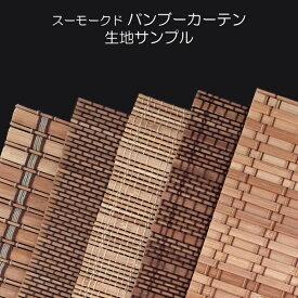 燻製竹スモークドバンブーカーテンオーダーサイズ 生地サンプル