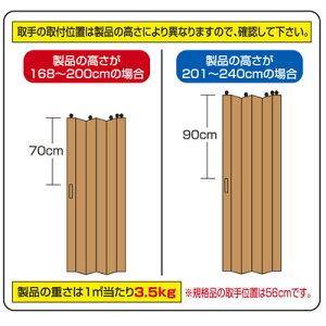 パネルドアオーダーサイズ幅86cm〜211cm高さ約168cm〜240cm送料無料更にアコーディオンドアアコーディオンカーテン