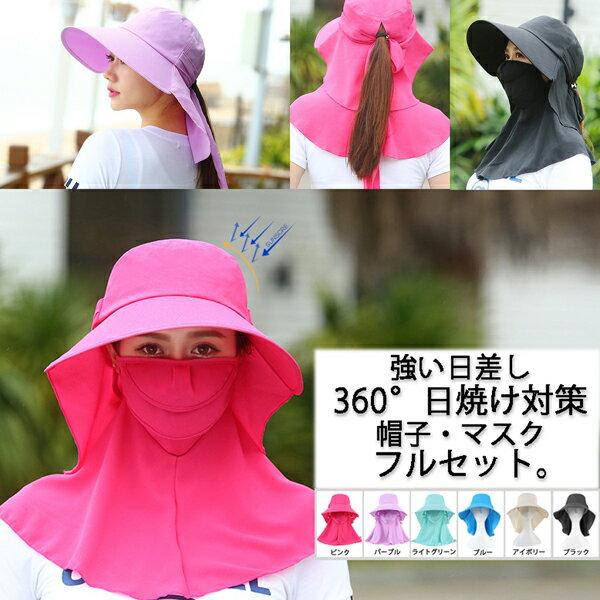 【送料無料】#2 女性用日焼け防止 帽子&フェイスマスク 日焼け対策 フェイスマスクキャップ