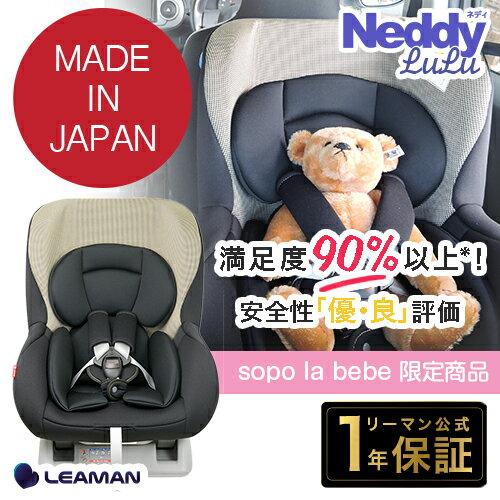 『sopo la bebe限定商品』『送料無料』『日本製』 リーマン チャイルドシート ネディLuLu 『新生児対応』【メーカー公式1年保証】