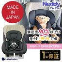 『sopo la bebe限定商品』『送料無料』『日本製』 リーマン チャイルドシート ネディLuLu 『新生児対応』【メーカー…