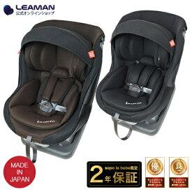 リーマン チャイルドシート レスティロ 2 新生児 日本製 メーカー直販 国内製 ベビーシート Lestilo 2 0〜4歳 メーカー保証2年 カーシート