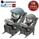 【メーカー直販】【延長保証付き】 ラクール ISOFIX Big-E 【日本製】回転式 チャイルドシート 新生児から4歳 新基準 R129 i-Size Eマ…
