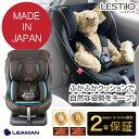 【在庫限り販売終了】 リーマン チャイルドシート レスティロ ブラウン 新生児 日本製 メーカー直販 送料無料 国内製 ベビー…