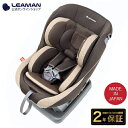 リーマン チャイルドシート レスティロ 3 新生児 日本製 メーカー直販 国内製 ベビーシート Lestilo 3 0〜4歳 メーカー…