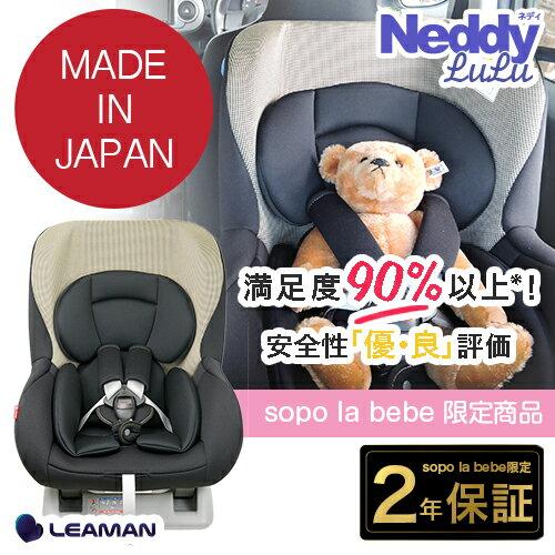 【送料無料】 リーマン チャイルドシート ネディLuLu 新生児 日本製 【メーカー直販】