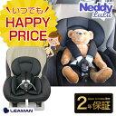 リーマン チャイルドシート ネディLuLu 新生児 日本製 メーカー直販 送料無料 国内製 ベビーシート Neddy 0〜4歳 メ…
