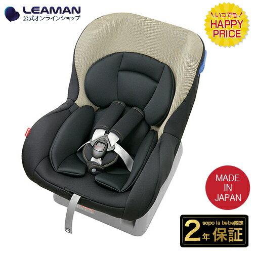 リーマン チャイルドシート ネディLuLu 新生児 日本製 メーカー直販 送料無料 国内製 ベビーシート Neddy 0〜4歳 メーカー保証2年 カーシート 1歳 2歳