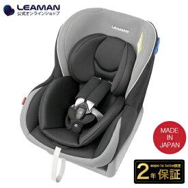 リーマン チャイルドシート ソシエ プラス3 新生児 日本製 メーカー直販 国内製 ベビーシート Sosie Plus3 0〜4歳 メーカー保証2年 カーシート