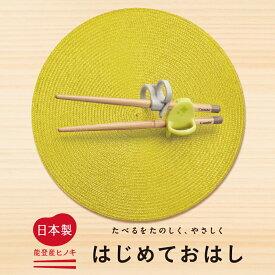 コンビ 日本製 はじめておはし 木箸 子供用矯正箸 しつけ箸 ベビー食器 おはし お箸 右手用/左手用