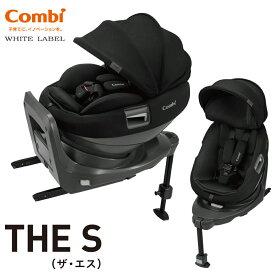 [Combi] ホワイトレーベル THE S plus ISOFIX エッグショック ZB-750 ブラック(BK)   コンビ チャイルドシート 回転式 回転 新生児 4歳 お出かけ おでかけ