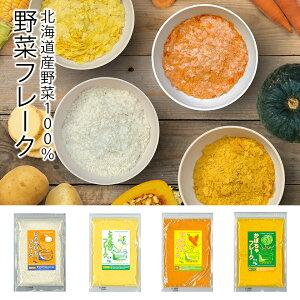 北海道 野菜フレーク かぼちゃフレーク とうきびフレーク にんじんフレーク じゃがいもフレーク 離乳食 キッズ ベビー マタニティ 授乳 お食事 ベビーフード おかず類 おかゆ 授乳 お食事