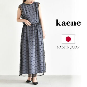 kaene (カエン) kaene/ カエン flower garden dot Tulle apron dress gathers dress wedding ceremony party second party graduating students' party to honor teachers four circle occasion concert