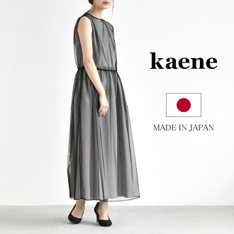 kaene (カエン) kaene/ カエン flower garden plain fabric Tulle apron gathers one-piece dress wedding ceremony party second party graduating students' party to honor teachers four circle occasion concert