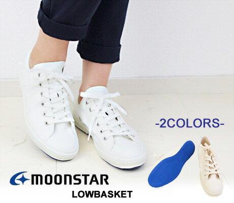 【返品・交換1回無料 10,800円以上】Moonstar (ムーンスター) LOWBASKET ローバスケット ローカットスニーカー/白スニーカー【20代 30代 40代 50代】【楽ギフ_包装】【あす楽対応】