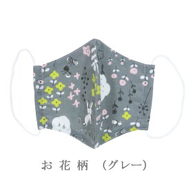 ギフト布マスクダブルガーゼ日本製無地花柄レースポケット付き洗える生地綿かわいい可愛い楽ギフ_包装ラッピングプレゼントPrimary'sClosetプライマリークローゼット