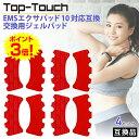 Top-Touch 互換ジェルパッド【送料無料★4セット分】EMSエクサパッド10対応互換 交換用 ジェルパッド EMS EXAPAD 10対…