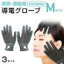 Mサイズx3セット 美容・運動用導電グローブ EMS低周波用 40%OFF 2800円→1680円/1点 お買い得!