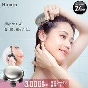 新商品Homiaヘッドスパ頭皮ケアフェイスケア頭皮洗浄揉み電動ブラシ小型軽量コンパクト充電式美容美顔防水癒しギフト女性男性自宅旅行実用的ギフトプレゼントHEADSPA※医療用マッサージ機器頭皮マッサージ器ではありません。