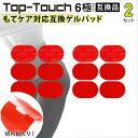 【セール価格!】Top-Touch 互換ゲルパッド モテケア ウエスト & ヒップ 対応【2セット 12枚入】高品質 互換 交換用 …