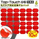 【セール価格!】Top-Touch 互換ゲルパッド 【6セット 36枚入】EMS モテケア互換 ウエスト&ヒップ対応互換 交換用ゲ…
