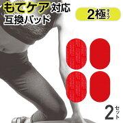 maxell,マクセル,もてケア,モテケア2極,モテケア脚腕用,脚腕用,脚腕,EMS,ダイエット,互換,高粘着,日本製,ゲルパッド,交換用,モテケア交換用ゲルパッド