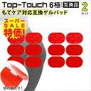 Top-Touch 互換ゲルパッド モテケア ウエスト & ヒップ 対応【2セット 12枚入】高品質 互換 交換用 ゲルパッド 日本…