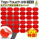 【スーパーセール価格!】Top-Touch 互換ゲルパッド 【6セット 36枚入】EMS モテケア互換 ウエスト&ヒップ対応互換 …