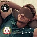 アイマスク USB 式 ホットアイマスク 温度調節 繰り返し 【楽天1位】『anan』で紹介 MYTREX eye 遠赤外線 蒸気熱 目元…