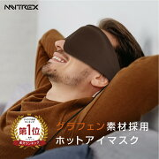 ホットアイマスクアイマスク安眠蒸気かわいいホットグラフェンUSB繰り返しめぐりズム蒸気でホットアイマスク蒸気の温熱シートあずきのチカラ目もと用目の疲れグッズ旅行用遮光眼精疲労マイトレックス