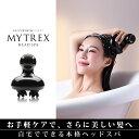 マイトレックス ヘッドスパ MYTREX HEAD SPA 男女兼用 頭皮 スカルプ ケア 美容 家電 電動 エステ 防水 洗髪 皮脂 洗…
