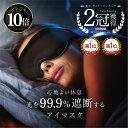アイマスク 遮光 睡眠 立体 安眠 ノーズワイヤー入で遮光性抜群 MYTREX Eye Air 疲れ目 疲労 回復 快眠 眼精疲労 目の…