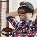 ホットアイマスク ノーズワイヤー入 遮光性抜群 MYTREX Eye Heat 【MYTREX公式店】 遮光 睡眠 立体 安眠 疲れ目 疲労 …