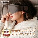 ホットアイマスク コードレス ホット アイマスク 充電 式 繰り返し 目元ケア MYTREX eye + 【MYTREX公式店】 遠赤外線…
