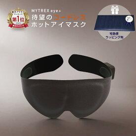 ホットアイマスク コードレス ホット アイマスク 充電 式 繰り返し 目元ケア MYTREX eye+ 遠赤外線 蒸気熱 温熱 グラフェン リフレッシュ 遮光 父の日 プレゼント ギフト 誕生日 健康 グッズ 実用的 マイトレックス アイ プラス ラッピング済み