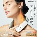 温感範囲2倍!【MYTREX公式】40週連続楽天1位!リニューアル 低周波治療器 温熱 EMS ヒートネック 肩こり 首こり ネック…